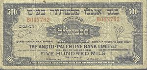 Palestine pound - A 500 mil (½ pound) note issued by the Anglo-Palestine Bank in Tel Aviv in 1948.