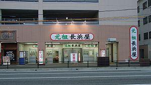 https://upload.wikimedia.org/wikipedia/commons/thumb/0/05/Ganso_Nagahamaya01.jpg/300px-Ganso_Nagahamaya01.jpg