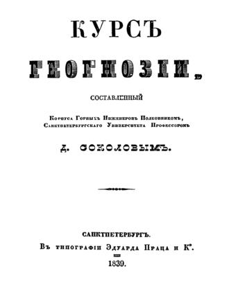 Первое оригинальное русское руководство по геологии. Д.А.Соколов, 1839