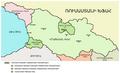 Georgian SSR 1922 hy.png
