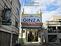 Ginza Shopping street (Yawatahama).jpg