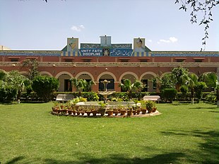 Government Model High School, Vehari.jpg