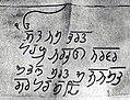 Guru Har Rai - Mool Mantar.jpg
