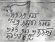 The Mool Mantar in the handwriting of Guru Har Rai