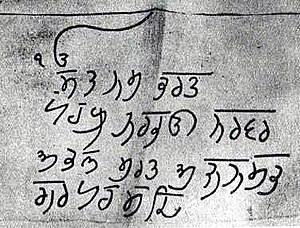 Guru Granth Sahib - The Mool Mantar in the handwriting of Guru Har Rai