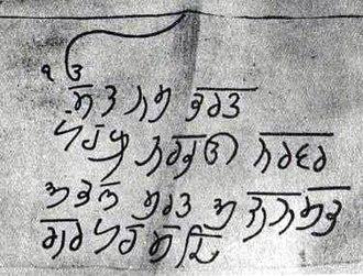 Ik Onkar - Mul Mantra written by Guru Har Rai, showing the Ik Onkar at top.