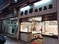 HK 上環 Sheung Wan 永吉街 Wing Kut Street shop October 2018 SSG 24.jpg