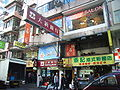 HK Aberdeen Wu Pak Street 湖北街 Dah Sing Bank n Upstairs Salon Shop.JPG