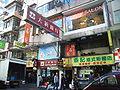 HK Aberdeen Wu Pak Street 湖北街 Dah Sing Bank n Upstairs Salon Shop.JPG