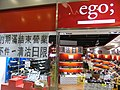 HK Chai Wan Hing Wah Plaza footwear ego shop red sign Winding up Sept-2012.JPG