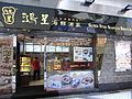 HK Ngau Tau Kok 淘大商場 Amoy Plaza Super Star Chinese Restaurant 步行街 pedestrian zone May-2012.JPG