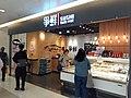 HK SSP 長沙灣 Cheung Sha Wan 深盛路 Sham Shing Road 昇悅商場 Liberté Place Mall shop Sushi Take-out December 2019 SS2 02.jpg