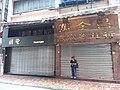 HK SW 上環 Sheung Wan 高陞街 Ko Sing Street shops gates August 2019 SSG 06.jpg