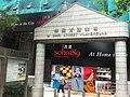 HK Sheung Wan 李陞街遊樂場 Li Sing Street Playground sign SOHO189 July-2011.jpg