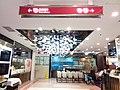 HK TKL 調景嶺 Tiu Keng Leng 都會駅 Metro Town Shopping Mall shop 豪宴海鮮酒家 Ho Yin Seafood Restaurant waiting room August 2018 SSG.jpg