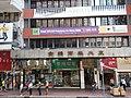 HK Tram tour view Causeway Bay 軒尼詩道 Hennessy Road August 2018 SSG 01.jpg