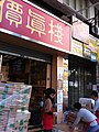 HK YMT Yau Ma Tei Nathan Road shop morning 價真棧 PrizeMart Jan-2014 salesperson visitors Logistics.JPG