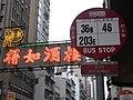 HK Yaumatei 上海街 Shanghai Street Pitt Street 得如酒樓 Tak Yu Restaurant KMBus Stop.jpg