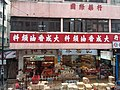 HK tram view 西營盤 Sai Ying Pun 德輔道西 Des Voeux Road West January 2019 SSG 11 shops.jpg
