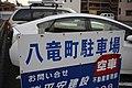 Hachiryu-cho Parking 20171120.jpg