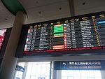 Haikou Meilan International Airport 20150501 130717.jpg
