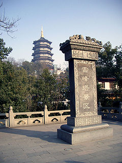 Leifeng Pagoda building in Hangzhou, China