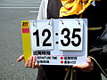 Hato-Bus's Departure Time sign (2375887526).jpg
