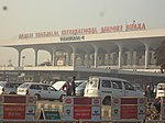 Hazrat Shahjalal International Airport in 2019.31.jpg
