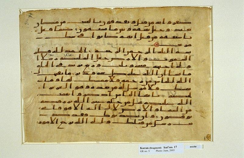 [صورة مرفقة: 800px-Hijazi_script_-_Qur%27anic_verses.jpg]