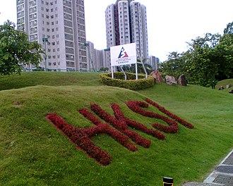 Hong Kong Sports Institute - HKSI signage