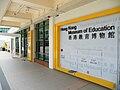 Hong Kong Museum of Education entrance.JPG