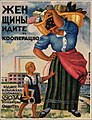 I. Nivinskiy - Women, Go into Cooperatives (1918).jpeg