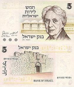Israel 5 Lirot 1973 Obverse & Reverse.jpg
