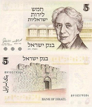 Israel 5 Lirot 1973 Obverse & Reverse
