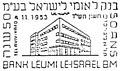 Israel Commemorative Cancel 1953 50th Anniversary of Bank Leumi.jpg