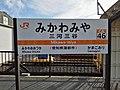 JR-Mikawa-miya-station-board.jpg