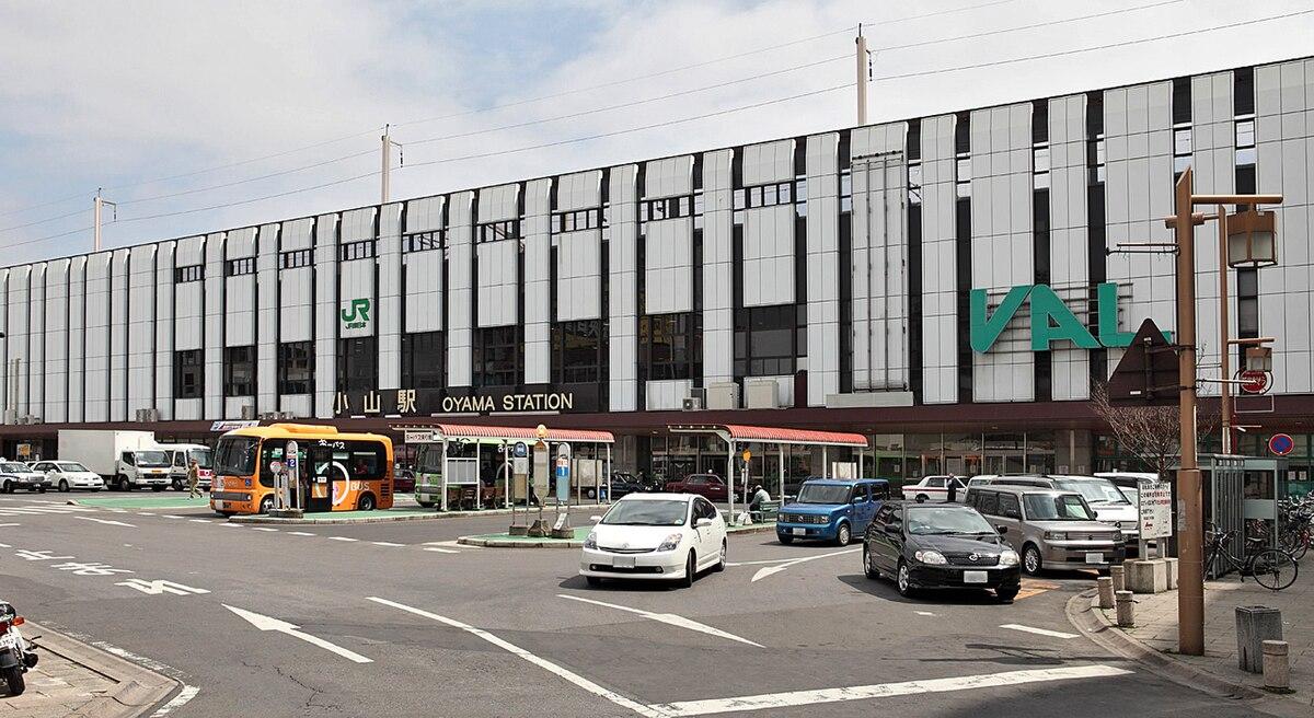 小山駅 - Wikipedia