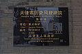 Jixian Lu Ban Miao 2014.02.07 10-36-36.jpg