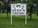 Kōshin station01.JPG