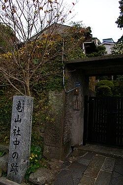 龟山社中纪念馆