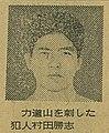 Katsushi Murata 1963.jpg