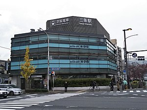 Keihan Sanjo station north building.jpg