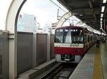 Keikyu 653-4 at Keikyū Kamata Station.jpg