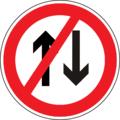 Kenyan road sign-No priority.png