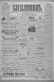 Kievlyanin 1902 265.pdf