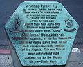 Kol Israel Bemakhteret-145 Ben Yehuda st. Tel-Aviv plaque.JPG