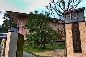 Kosetsu Museum:香雪美術館 - panoramio.jpg