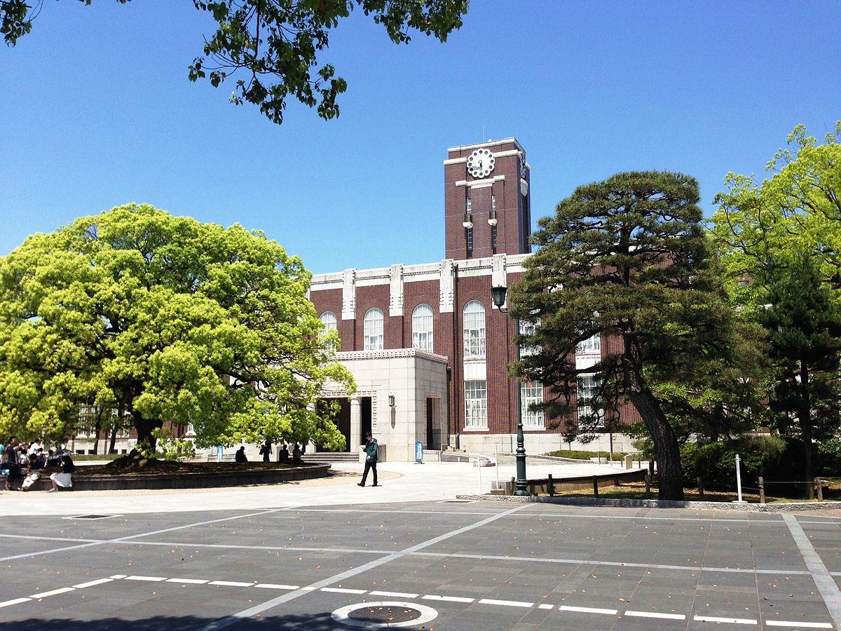 京都大学 - Wikipedia