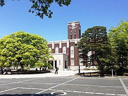 Kyoto University Clock Tower.jpg