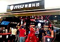 MSI Syntrend Creative Park Flag Store 20160703.jpg